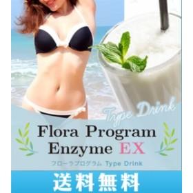 送料無料★フローラプログラム酵素EX type DRINK 120g/ダイエットドリンク 健康サポート 健康飲料