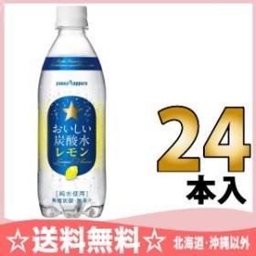 ポッカサッポロ おいしい炭酸水 レモン 500ml ペットボトル 24本入