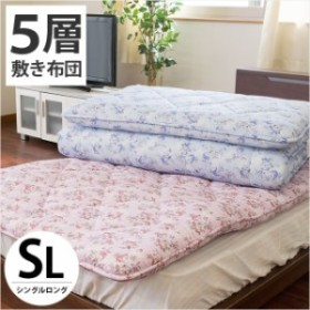 敷き布団 シングルロング 100×210cm 固わた 5層式 ブルー ピンク ( 敷布団 シングル 5層構造 )【中型便】
