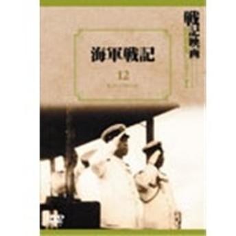 戦記映画復刻版シリーズ12 海軍戦記 【DVD】