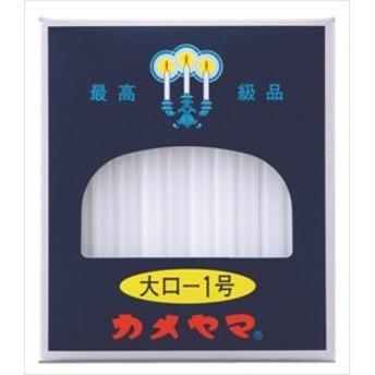 カメヤマ カメヤマ大ローソク1号(225G) × 60個