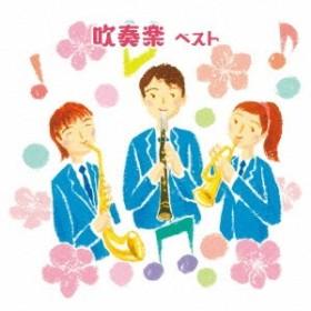 (V.A.)/吹奏楽 ベスト 【CD】