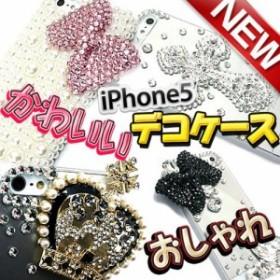 iPhone5s iPhone5 デコケースカバー iphone5 デコケース スワロフスキー アイフォン ケース iphone5s ケース