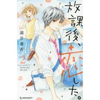 [書籍]/放課後、恋した。 2 (デザートKC)/満井春香/著/NEOBK-2148105