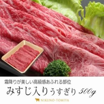 【ギフト】黒毛和牛肉ミスジうすぎり500g