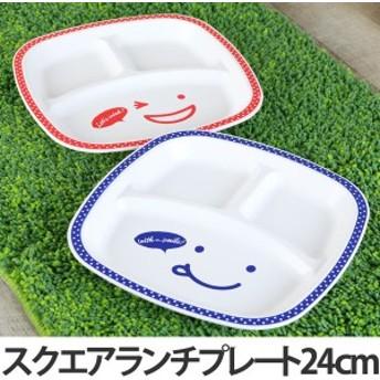 ランチプレート 24cm スクエア ノーティ スクエアランチプレート 洋食器 樹脂製 日本製 ( 電子レンジ対応 お皿 食洗機対応 食器