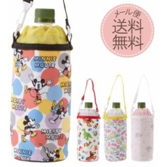 ボトルホルダー クーザ Kooza 通販 ボトルケース ペットボトルホルダー 哺乳瓶 水筒 ペットボトル キャラクター かわいい ディズニー