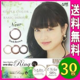 ネオサイトワンデーリングUV カラコン コンタクトレンズ 1day 30枚入 度あり 度なし 14.0mm Neo Sight oneday Ring UV ナチュラル