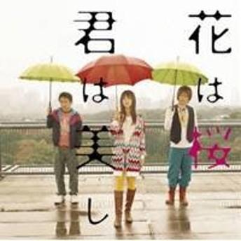 いきものがかり/花は桜 君は美し 【CD】