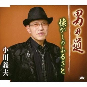 小川義夫/男の道/懐かしのふるさと 【CD】