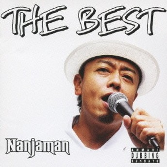 NANJAMAN/THE BEST 【CD】