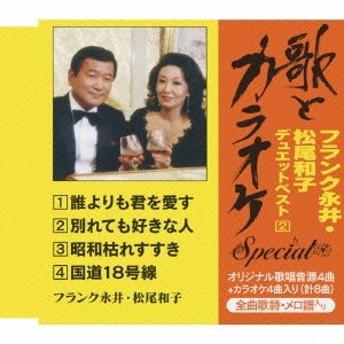 フランク永井・松尾和子/歌とカラオケスペシャル フランク永井・松尾和子 デュエットベスト2 【CD】
