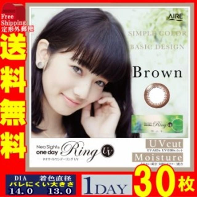 ネオサイトワンデーリング UV ブラウンサークル 30枚 1日使い捨て サークルレンズ リング カラコン ブラウン サークル ネオサイト