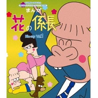 まんが 花の係長 Vol.1 【Blu-ray】
