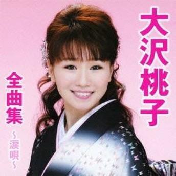 大沢桃子/大沢桃子全曲集~涙唄~ 【CD】