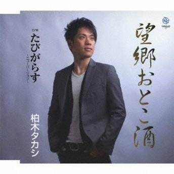 柏木タカシ/望郷おとこ酒/たびがらす~ニューバージョン~ 【CD】