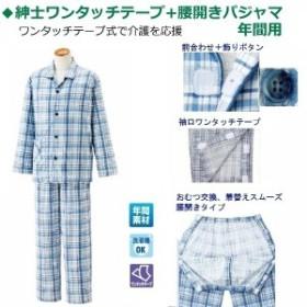紳士ワンタッチテープ+腰開きパジャマ 年間素材 38802 着替えやオムツ交換がしやすいパジャマ