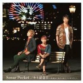 ソナーポケット/キミ記念日~生まれて来てくれてアリガトウ。~ 【CD】