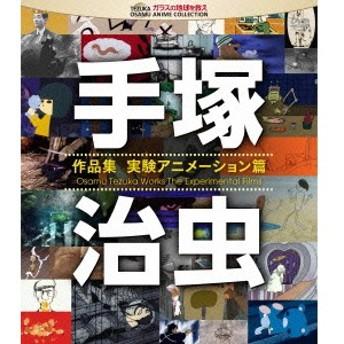 手塚治虫 作品集-実験アニメーション篇- 【Blu-ray】