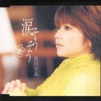夏川りみ/涙 そうそう 【CD】