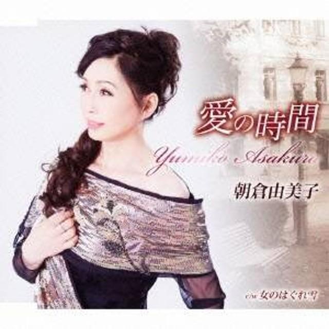 朝倉由美子/愛の時間/女のはぐれ雪 【CD】