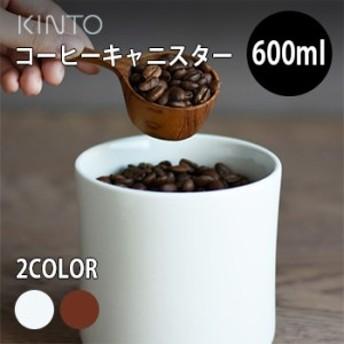 KINTO キントー SCS コーヒーキャニスター 600ml(キャニスター おしゃれ コーヒー豆 保存容器 コーヒー 珈琲キャニスター)【F】