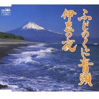 村上みつぐ/ふじのくに音頭/伊豆の夜 【CD】