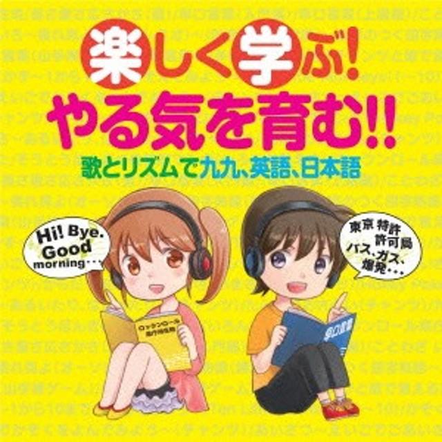 (教材)/楽しく学ぶ!やる気を育む!! 歌とリズムで九九、英語、日本語 【CD】