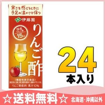 伊藤園 りんご酢 200ml 紙パック 24本入