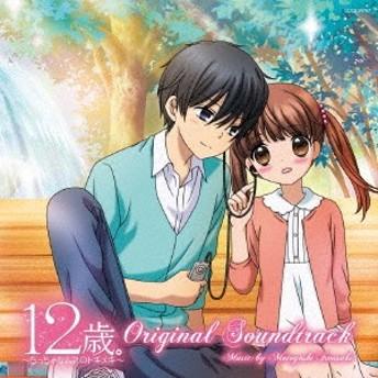 岩崎元是/TVアニメ『12歳。~ちっちゃなムネのトキメキ~』オリジナル・サウンドトラック 【CD】