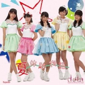 dela/夏体験物語《Type-D》 【CD】
