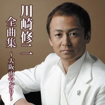川崎修二/川崎修二全曲集~大阪雨やどり~ 【CD】