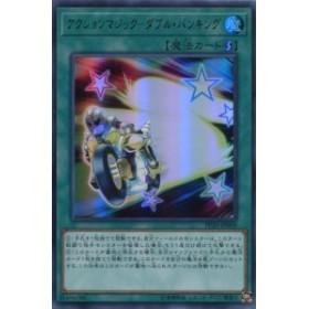 アクションマジック-ダブル・バンキング PP20-JP009 ウルトラレア 速攻魔法【遊戯王カード】