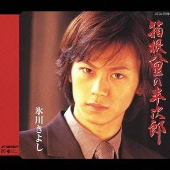 氷川きよし/箱根八里の半次郎 【CD】