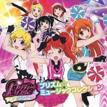 (アニメーション)/プリティーリズム・オーロラドリーム プリズム☆ミュージックコレクション 【CD】