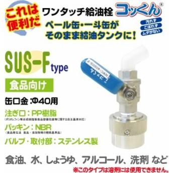 ワンタッチ給油栓「コッくん」SUS-Fタイプ 食品用(缶口金φ40用)