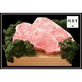 【上場食肉】佐賀牛 しあわせセット