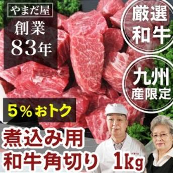 九州産 黒毛和牛(鹿児島黒牛/佐賀牛/宮崎牛)牛肉 国産牛 和牛 A5 A4 シチュー 肉じゃが カレー 和牛角切り 1kg