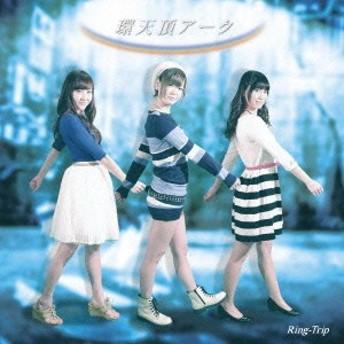 Ring-Trip/環天頂アーク《通常盤》 【CD】