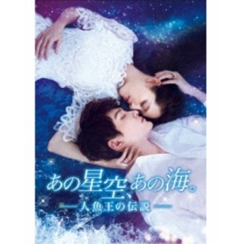 あの星空、あの海。~人魚王の伝説~ DVD-BOX2 【DVD】