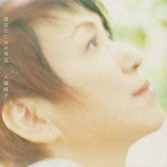 大橋純子/微笑むための勇気 【CD】