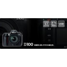 【中古 保証付 送料無料】Nikon ニコン D100