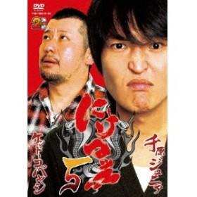 にけつッ!!5 【DVD】