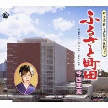 今西亜美/ふるさと町田 【CD】