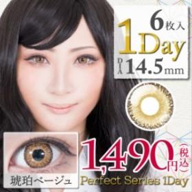 Perfect Series パーフェクトシリーズ 琥珀ベージュ ワンデー 1day 1日 DIA14.5mm 1箱6枚入り カラコン 黄 金 ゴールド