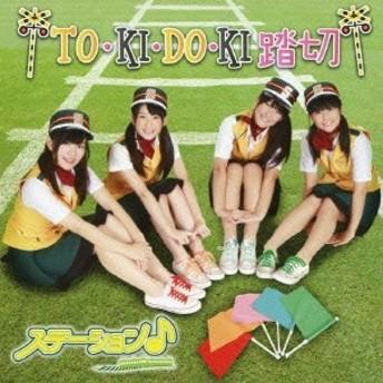 ステーション♪/TO・KI・DO・KI 踏切 【CD】