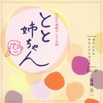 遠藤浩二/NHK連続テレビ小説 とと姉ちゃん オリジナル・サウンドトラック Vol.2 【CD】