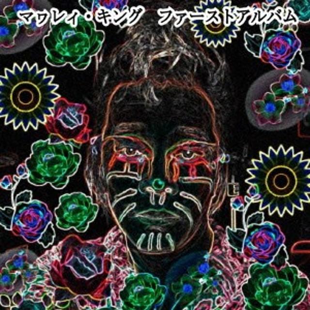 マワレイ・キング/ファースト・アルバム 【CD】