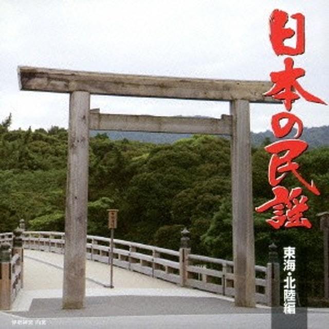 (伝統音楽)/日本の民謡 東海・北陸編 【CD】