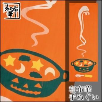 手ぬぐい かぼちゃのスープ 和布華 てぬぐい 和柄 |注染 ハロウィン 手ぬぐい てぬぐい 和雑貨 和小物 ハンカチ 綿 インテリア 伝統技